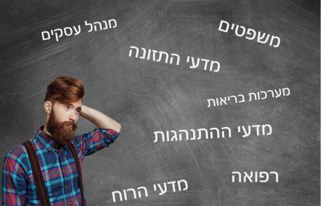 מה כדאי ללמוד לתואר ראשון? זה תלוי