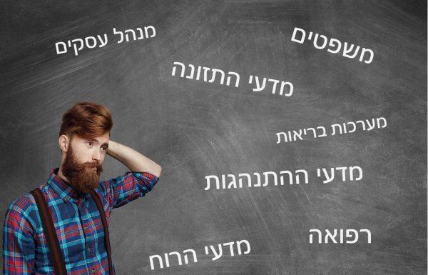 מה כדאי ללמוד לתואר ראשון? זה תלוי (גם) בכם